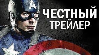 Честный трейлер - Первый мститель (русская озвучка)