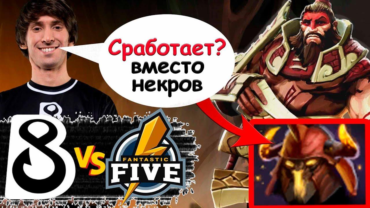🔴КОМАНДА ДЕНДИ ТЕСТИРУЕТ БИСТМАСТЕРА ЧЕРЕЗ ДОМИНАТОР | | Fantastic Five vs B8 Dota Pro Circuit 2021