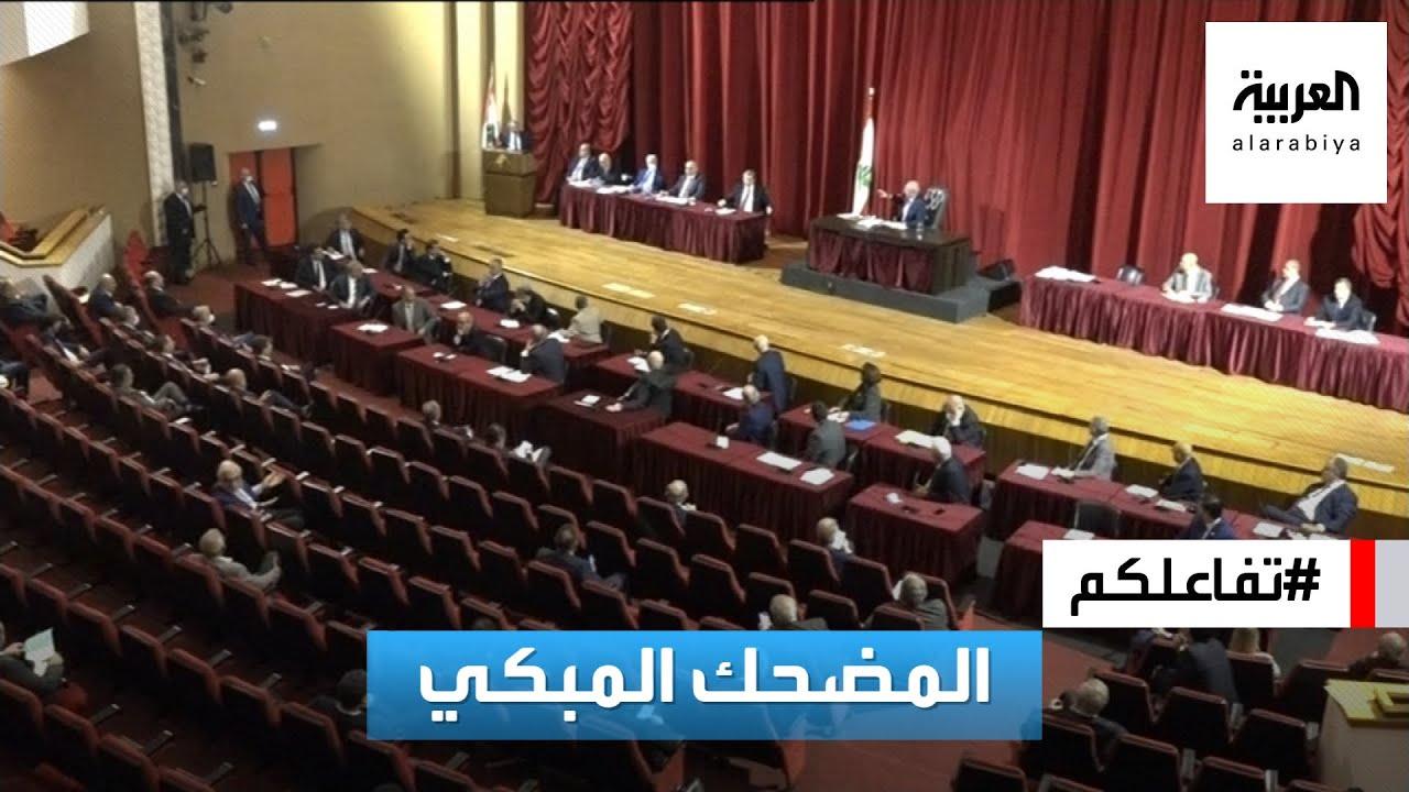 تفاعلكم | مشاجرة حادة واتهامات وأغاني في جلسة البرلمان اللبناني!  - نشر قبل 40 دقيقة