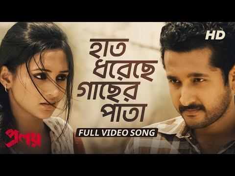 Haath Dhoreche Gaacher Paata | Proloy | Mimi | Parambrata | Raj  | Shreya Ghoshal | Indraadip | SVF