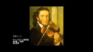 **♪パガニーニ:ヴァイオリン協奏曲第4番ニ短調, MS 60 / サルヴァトーレ・アッカルド, シャルル・デュトワ指揮ロンドン・フィルハーモニー管弦楽団 1975年1月