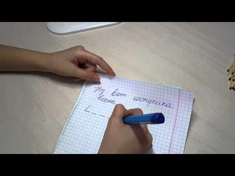 Как составить схему к предложению 2 класс