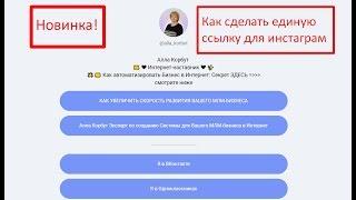 Как сделать единую ссылку на все ваши ресурсы для инстаграм | http://taplink.cc/alla_korbut