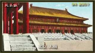 北京娘 歌唱:服部富子 作詞:石松 秋二 作曲:宮脇 春夫 昭和十六年十...