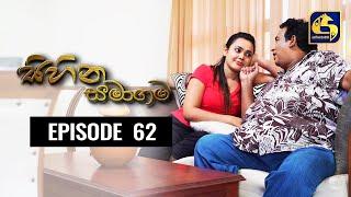 SIHINA SAMAGAMA Episode 62 ||''සිහින සමාගම'' || 26th August 2020 Thumbnail