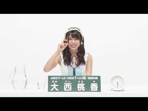 AKB48 Team 8 / AKB48 Team 4  大西 桃香 (MOMOKA ONISHI)