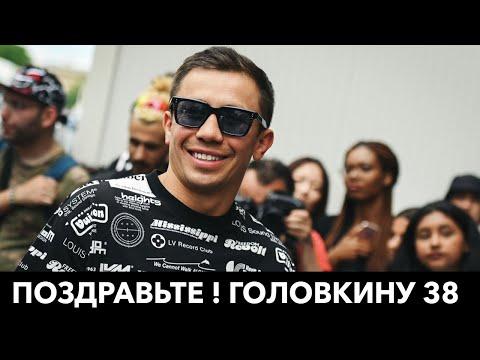 ПОЗДРАВЬТЕ ! Геннадию Головкину Исполнилось 38 лет | Он - Казахстанский Супергерой | Новости Бокса
