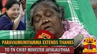 Paravai Muniyamma Extends Thanks to Tamil Nadu Chief Minister Jayalalithaa spl video news 01-08-2015 Thanthi TV