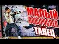 ТАНЕЦ МАЛЫЙ ПОВЗРОСЛЕЛ МАКС КОРЖ DANCEFIT mp3