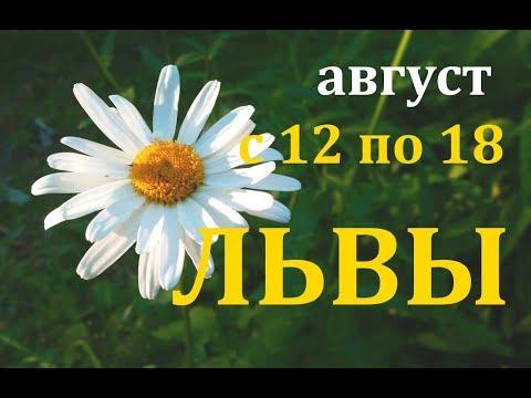 ЛЬВЫ. ТАРО-ПРОГНОЗ на НЕДЕЛЮ с 12 по 18 АВГУСТА 2019 г.
