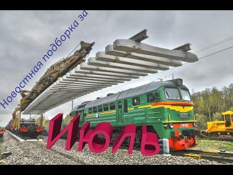 Подборка железнодорожных новостей за июль
