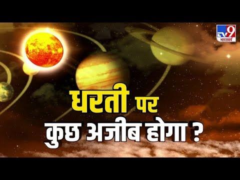 धरती पर कुछ अजीब : सूरज मद्धम, शॉकिंग रिसर्च - ग्रहों का विधान या पुख्ता विज्ञान ?   बड़ी बहस
