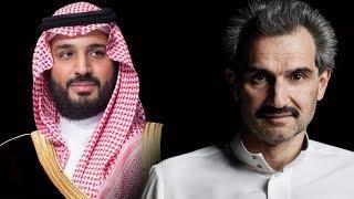 ع الحدث - الوليد بن طلال يكشف ما فعله ولي العهد له أثناء احتجازه في الفندق وكيف ساعده الملك سلمان