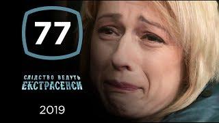 Трагедия украинки в Голливуде – Следствие ведут экстрасенсы 2019. Выпуск 77 от 18.09.2019