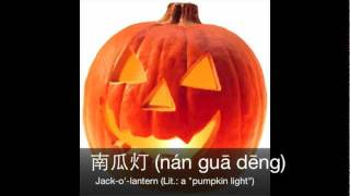 Apple Chinese Lesson 2: Happy Halloween in China!