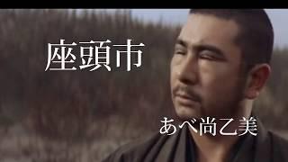 ハイブリット演歌 Vol 2 歌:あべ尚乙美 オリジナル歌:勝新太郎 作詞:...