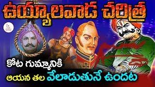 Uyyalawada Narasimha Reddy Real Life Story | ఉయ్యాలవాడ నరసింహ రెడ్డి జీవితచరిత్ర | Eagle Media Works