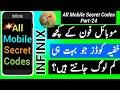 Infinix Mobile Hidden and Secret Codes   Part-24   All Mobile Secret Codes  