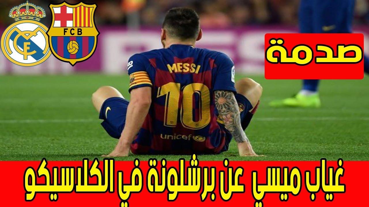 Photo of ميسي يغيب عن برشلونة في الكلاسيكو – الرياضة