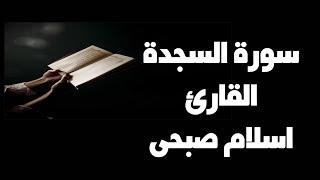 سورة السجدة | تلاوة  القارئ اسلام صبحي