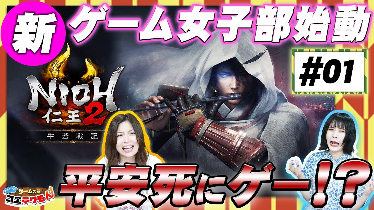 #01 さゆりんのゲームの壁コエテクモん!『仁王2』DLC第1弾 牛若戦記 編