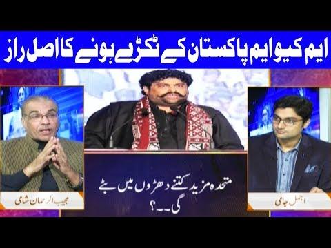 Nuqta E Nazar With Ajmal Jami - 6 February 2018 - Dunya News
