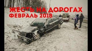 ЖЕСТЬ НА ДОРОГАХ: Зимние ДТП (февраль 2018)