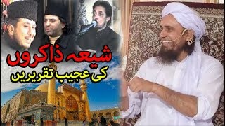 Funny Speeches of Shia Zakir  - Mufti Tariq Masood شیعہ ذاکرین کی عجیب تقریریں
