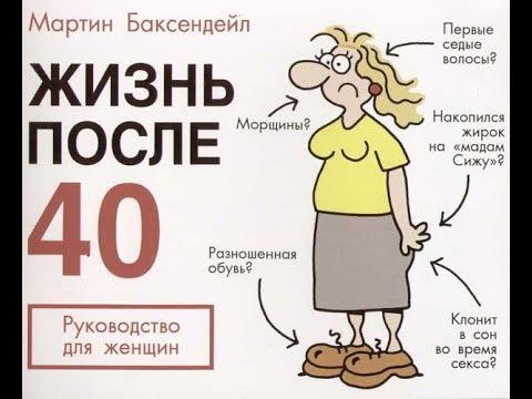 ВЛОГ: КРИЗИС среднего возраста / женщины за сорок в ...