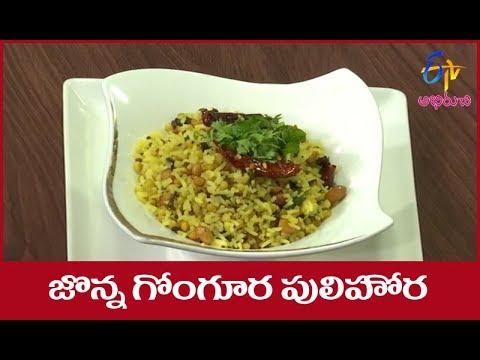 Jonna gongoora pulihora | Breakfast Show | 1st August 2017 | ETV Abhiruchi