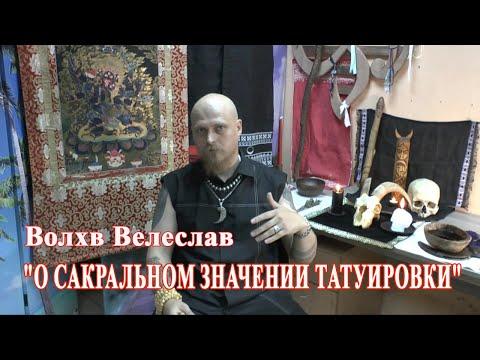 Волхв Велеслав: О сакральном значении татуировки 10 июля 2015