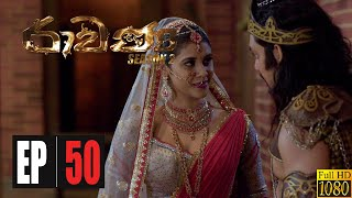 Rawana Season 02 | Episode 50 17th October 2020 Thumbnail