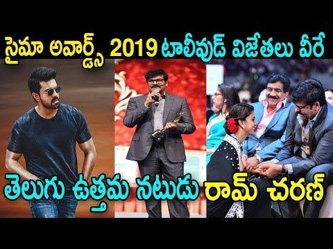 siima-awards-2019-telugu-winners-list- -ram-charan- -chiranjeevi- -keerthi-suresh- -get-ready