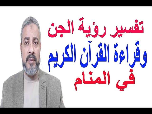 تفسير حلم رؤية الجن وقراءة القرآن في المنام اسماعيل الجعبيري Youtube