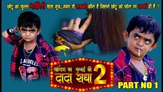Khandesh ka DADA Season 2PART NO 1