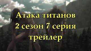 АТАКА ТИТАНОВ 2 СЕЗОН 7 СЕРИЯ РУССКАЯ ОЗВУЧКА ТРЕЙЛЕР