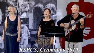 видео: Алексей Брунов, Наташа Долгая, Дина Либман 30-минутка на слете KSPUS, сентябрь 2019