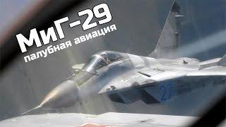 Российская авиация МиГ-29 • The Mikoyan MiG-29