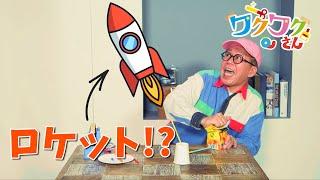 【工作】ワクワクさんが手作りロケットを飛ばしてみたよ!