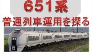 常磐線 651系特急型車両の普通列車運用について探る