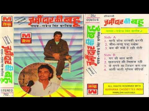 जमींदार की बहु   Jamindar Ki Bahu   Rajendra Singh Kharkiya   Hit Haryanvi Lok Geet
