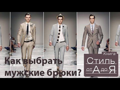 Как выбрать мужские брюки - Андре Тан и Академия Экспертов IPS (Стиль от А до Я)