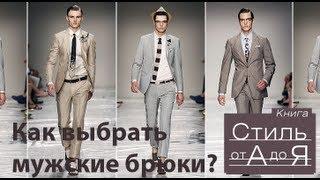 видео Мужские классические брюки: