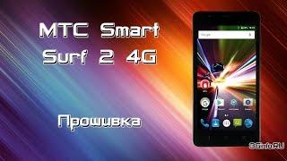 МТС Smart Surf 2 4G. Прошивка