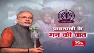 Mann Ki Baat by PM Narendra Modi | Jan 31, 2016