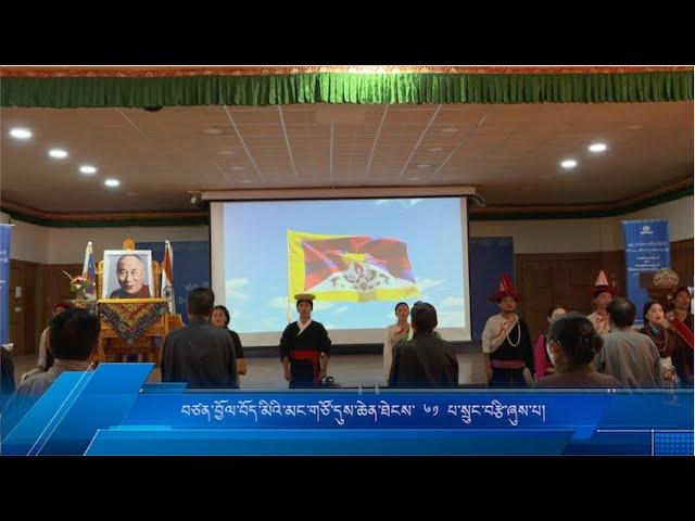 བདུན་ཕྲག་འདིའི་བོད་དོན་གསར་འགྱུར་ཕྱོགས་བསྡུས། ༢༠༢༡།༩།༣ Tibet This Week (Tibetan)- Sept. 3, 2021