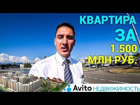 Квартира за 1.500 млн. рублей // Недвижимость Сочи // Авито квартиры