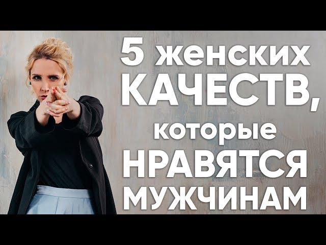5 женских качеств, которые нравятся мужчине? | МИЛА ЛЕВЧУК