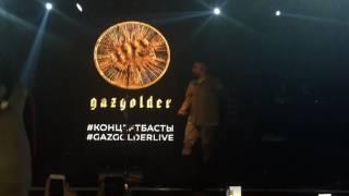 Баста - Выпускной (Медлячок) live (Киев, 17.06.2017)