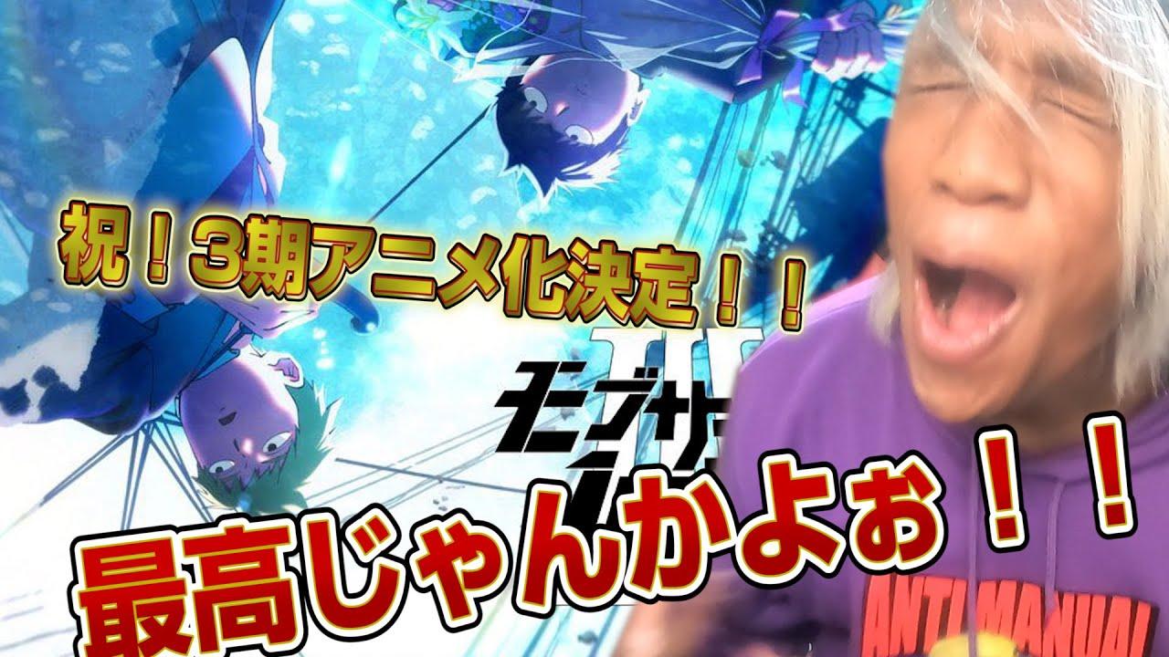 モブサイコ100アニメ3期化決定は最高過ぎるじゃんかよぉお!!というわけで見どころ語らせてくれ!!